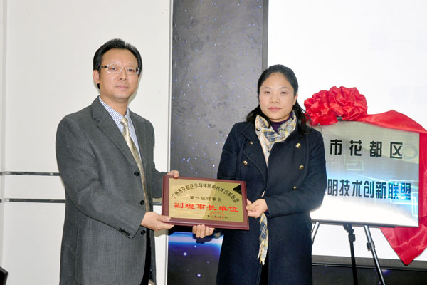 Viky Lighting became Vice-Direction of Guangzhou Huadu District Semiconductor Lighting Technology Innovation Union